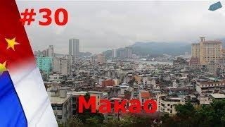 Маленькое путешествие в МАКАО(Спасибо за поддержку: Информационный портал о Китае http://chinababe.ru Интернет-издание