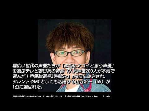 声優総選挙優勝は山寺宏一あのキャラクターの声の人