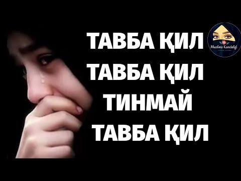 ТАВБА ҚИЛ, ТАВБА ҚИЛ, ТИНМАЙ ТАВБА ҚИЛ