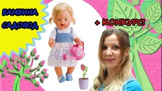 Кукла Бамбина Садовод Zapf Creation обзор