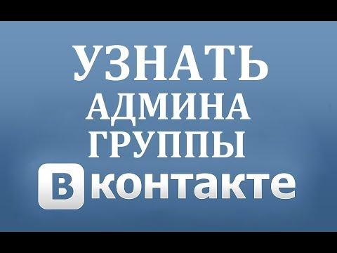 Как узнать админа группы или сообщества в ВК (Вконтакте)