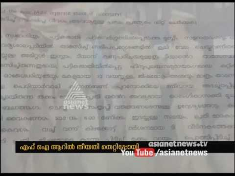 Jisha Murder Case: police points out the faults in FIR and postmortem report
