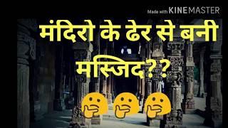 Quwwat ul islam mosque |ancient mosque of Delhi |Jksikri vlogs