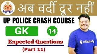 3:00 PM - UP Police 2018 | GK by Sandeep Sir | Expected Questions