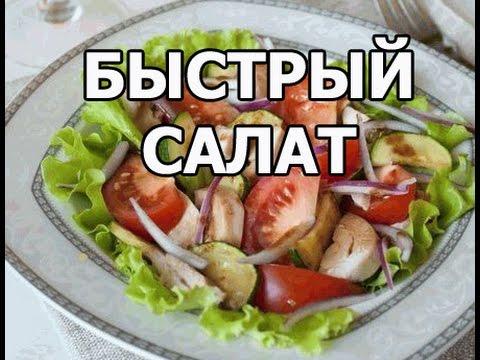 Вкусный и быстрый салат к столу. Рецепт от Ивана!