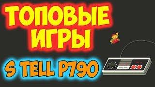 Топовые игры на S TELL P 790 /MediaTek MT6580