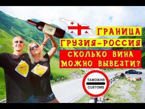 ГРАНИЦА ГРУЗИЯ-РОССИЯ / Таможенные правила / ВОЕННО-ГРУЗИНСКАЯ ДОРОГА