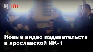 Фото 18 Новые видео издевательств в ярославской ИК-1