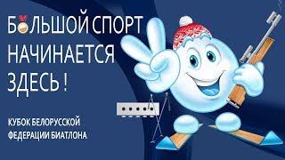 БИАТЛОН Кубок БФБ 2019 2020 4 этап МАСС СТАРТ и СПРИНТ Прямая трансляция