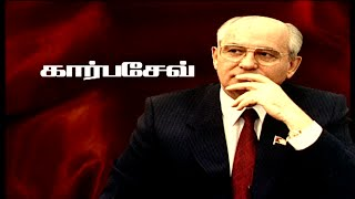 Must watch Documentary - Mikhail Gorbachev - The Hero Or villain of the Modern world ?
