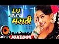 मराठी DJ NON STOP | MASHUP | MARATHI DJ SONGS REMIX NON STOP 2019 | DJ MARATHI NON STOP HARD MIX