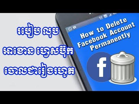 របៀបលុប ហ្វេសប៊ុក ចោលជារៀងរហូត / How to delete Facebook Account permanently