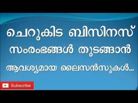 licenses-required-for-starting-business-in-kerala-malayalam-ബിസിനസ്-തുടങ്ങാന്-ആവശ്യമായ-ലൈസന്സുകള്