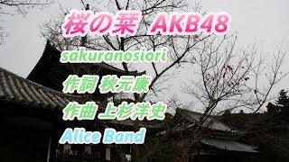 J-POP AKB48から 「桜の栞」 をピアノ伴奏、FULLバージョンで歌ってみま...