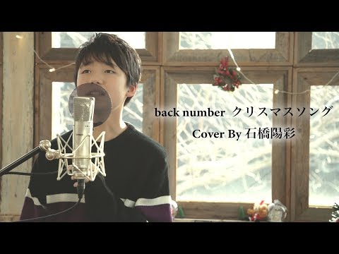 back number / クリスマスソング(Cover by 石橋陽彩)