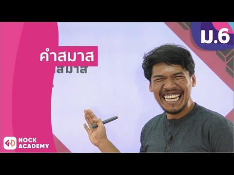 วิชาภาษาไทย ชั้น ม.6 เรื่อง คำสมาส