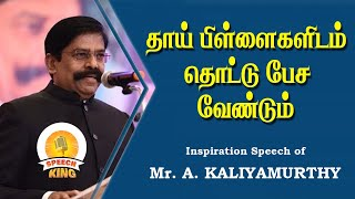 #Kaliyamurthy   தாய் பிள்ளைகளிடம் தொட்டு பேச வேண்டும்   Inspiration Speech