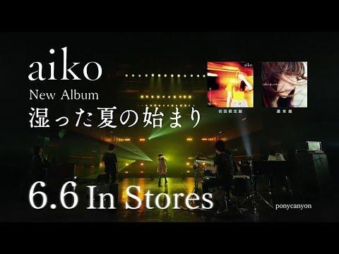aiko-13th ALBUM 『湿った夏の始まり』6.6 OUT