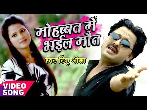 2017 Ka नया सबसे दर्द भरा गीत - मोहब्बत में भइल मौत - Rinku Ojha - Mohabbat Me - Bhojpuri Sad Songs