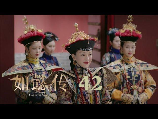 如懿傳 42 | Ruyi's Royal Love in the Palace 42(周迅、霍建華、張鈞甯、董潔等主演)