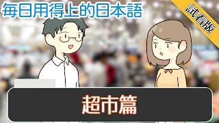 Study Japanese ~超市篇~【每日用得上的日本語】日語動畫免費試看!