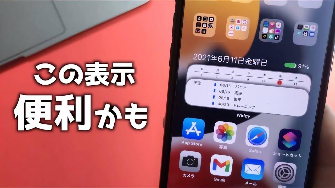 iPhoneを「10倍」効率化させるホーム画面のカスタマイズ