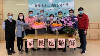 Publication Date: 2021-03-03 | Video Title: 鐘聲慈善社胡陳金枝中學 - 敬師日 2021