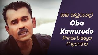 Oba Kawurudo | Prince Udaya Priyantha | Sinhala Music Song