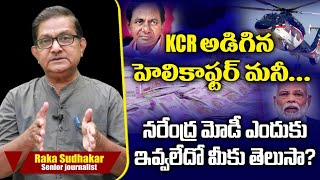 Why PM Modi denies Helicopter Money requested by CM KCR ? l Rakaji | Myra Media