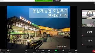 동김제 농협 운영사례 _ 구정숙지점장