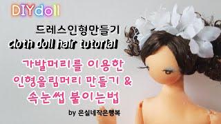 doll hair making 스프링 형태 가발로 드레…