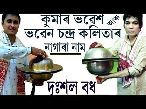 NAGARA NAAM BY KUMAR BHABESH & BHABEN CH. KALITA