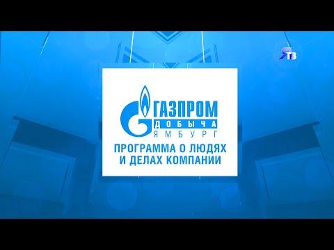 2020.03.02 Программа ЯТВ о людях и делах компании «Газпром добыча Ямбург».