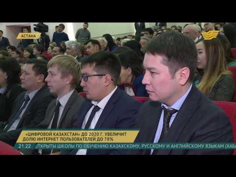 «Цифровой Казахстан» до 2020 года увеличит долю интернет пользователей до 78%