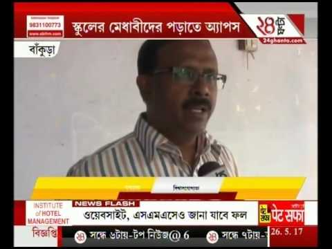 WhatsApp group of ex Bankura school students collects money to fund under privileged students