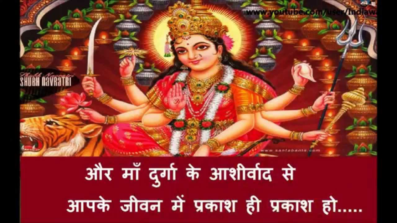 Latest happy navratri wishes in hindi quotes greetings sms latest happy navratri wishes in hindi quotes greetings sms whatsapp status youtube m4hsunfo