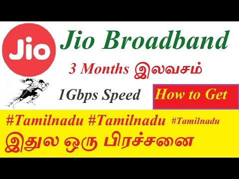 Jio Fiber Broadband தமிழ்நாட்டுக்கு எப்ப வரபோது தெரியுமா 6 MONTHS FREE 1GBPS