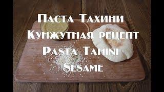 Паста Тахини ,Кунжутная Pasta Tahini, Sesame