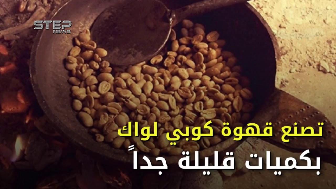 فيديو غراف من فضلات حيوان تصنع أغلى قهوة بالعالم هل تذو قتها من قبل Youtube