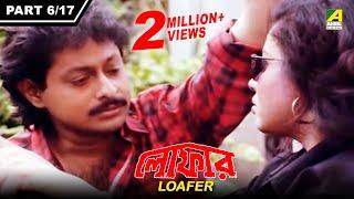 loafer লোফার bengali movie part – 616 ranjit mallick