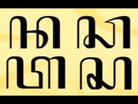 [TUTORIAL] Learning JAVANESE SCRIPT Alphabets - Belajar Menulis Huruf AKSARA JAWA [HD]