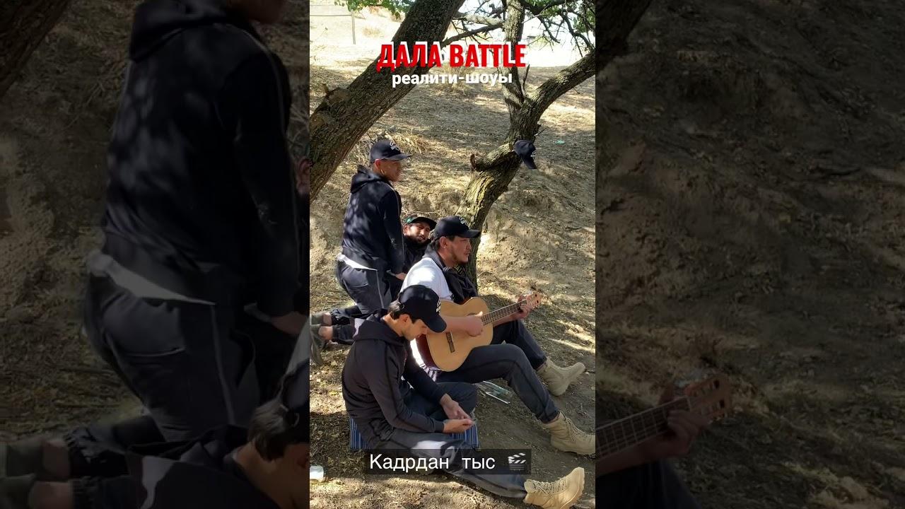 «ДАЛА BATTLE 2» реалити-шоуы: кадрдан тыс