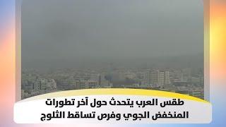 طقس العرب يتحدث حول آخر تطورات المنخفض الجوي وفرص تساقط الثلوج
