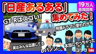 【日産あるある集めてみた!!】「本当にやっちゃった」「GT-RやZはスゴい」「刑事ドラマ出がち」「海外モデルを日本で売ってくれ」など19万人の意識調査!