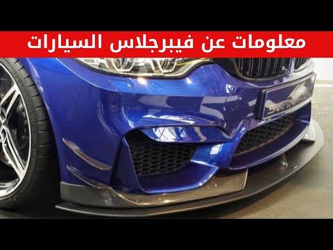 معلومات عن فيبر جلاس في السيارات