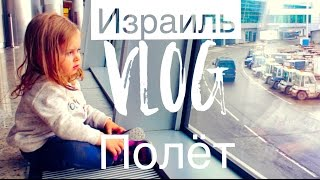 видео Израиль отдых с детьми, в Израиль с ребенком