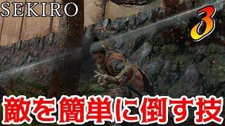 初心者はとりあえずこのスキルがおすすめ part3 SEKIRO 隻狼 SEKIRO SHADOWS DIE TWICE せきろう