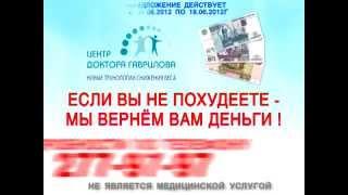 Надёжное похудение  Доктор Гаврилов Казань