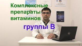Витамины группы B: комплексные препараты