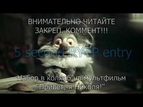 Набор в коллаб на мультфильм ПРИВЕТ, Я НИКОЛЯ  (+ 5 second RYTP entry)